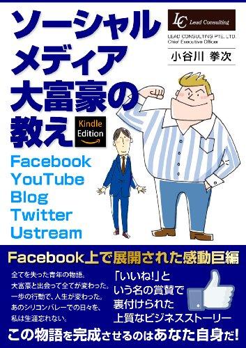 ソーシャルメディア大富豪の教え-表紙-カバー-小谷川-拳次