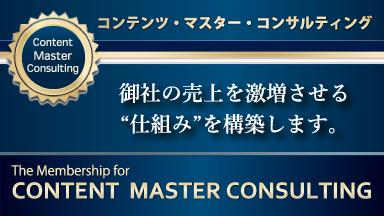 コンテンツ-マスター-コンサルティング