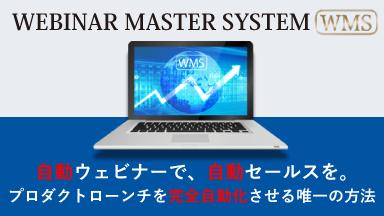 ウェビナー-マスター-システム-WEBINAR-MASTER-SYSTEM-エバーグリーンローンチ