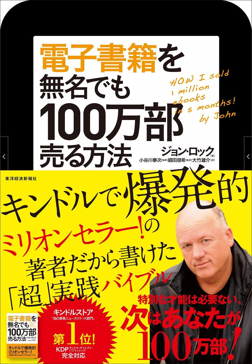 電子書籍を無名でも100万部売る方法-ジョン-ロック-John-Locke