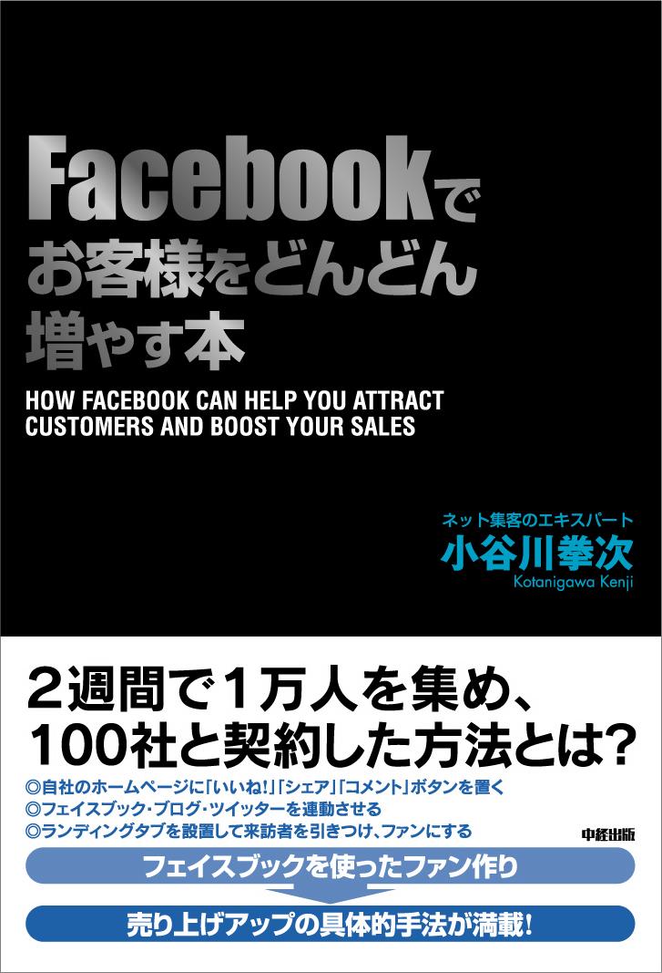 Facebookでお客様をどんどん増やす本-表紙-カバー-小谷川-拳次
