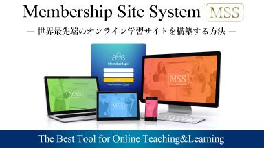 メンバーシップサイト-システム