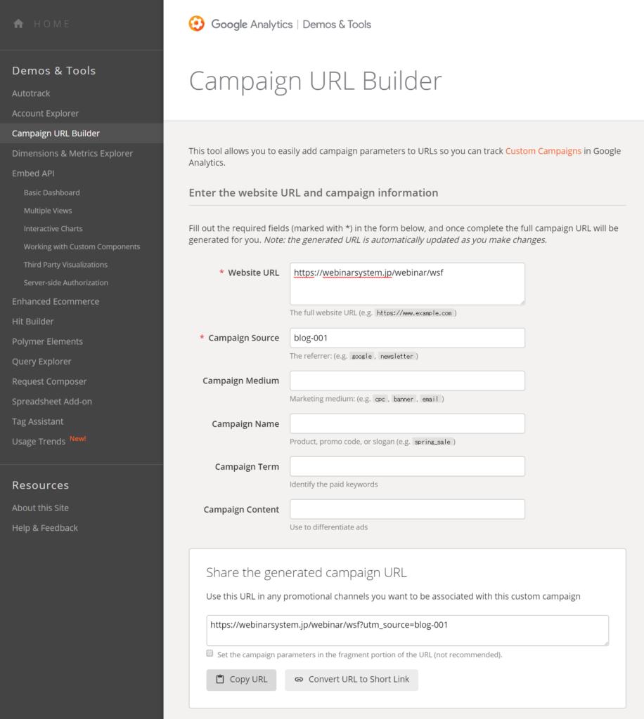 エバーグリーンローンチ-グーグルー-アナリティクス-Google-Analytics-キャンペーン-URL-ビルダー-Campaign-URL-Builder