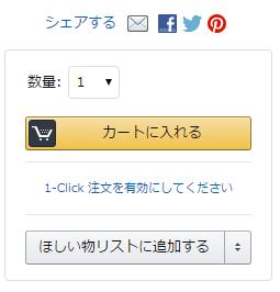 Amazon-購入ボタン-オレンジ色