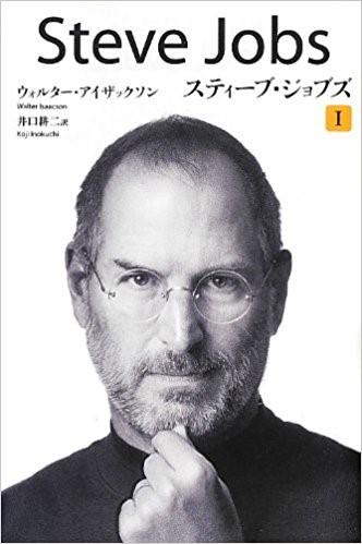 電子出版-電子書籍-スティーブ-ジョブズ-Steve-Jobs