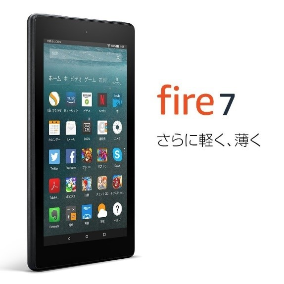 電子出版-Amazon-Kindle-fire7