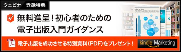 電子書籍のルール-無料特別ウェビナー-ウェビナー登録特典