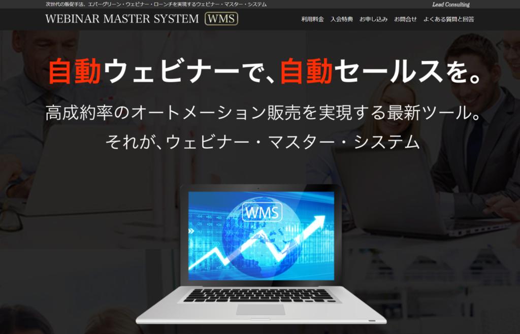 エバーグリーンローンチ-ウェビナー-マスター-システム-WEBINAR-MASTER-SYSTEM-ホームページ