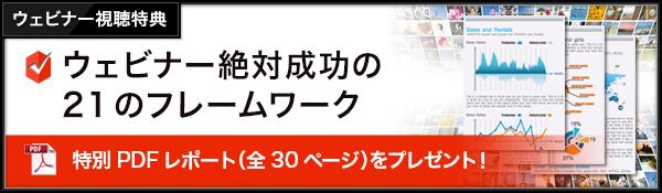 エバーグリーンローンチ-ウェビナー絶対成功の21のフレームワーク-PDF-プレゼント