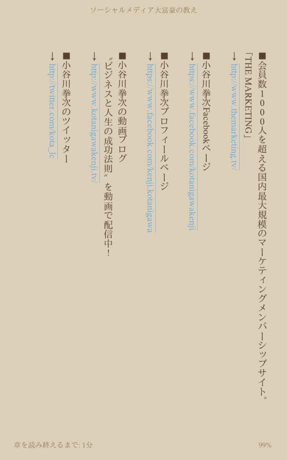 電子書籍-ソーシャルメディア大富豪の教え-巻末-リンク集-1