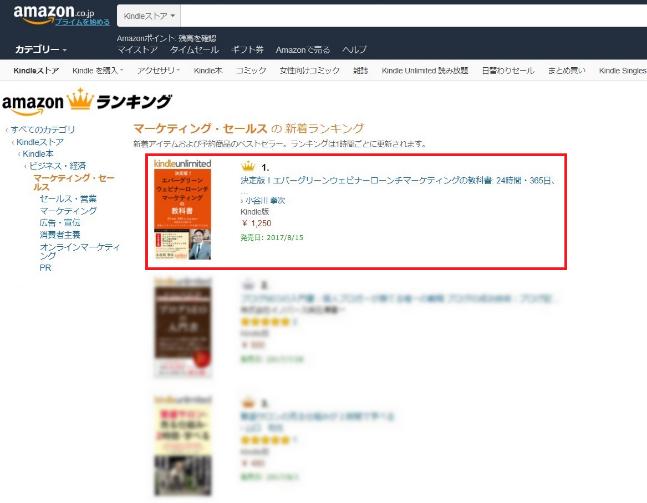 電子書籍-エバーグリーンウェビナーローンチの教科書-Amazonランキング-マーケティング・セールス-部門-1位