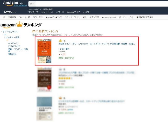電子書籍-エバーグリーンウェビナーローンチの教科書-Amazonランキング-IT-部門-1位
