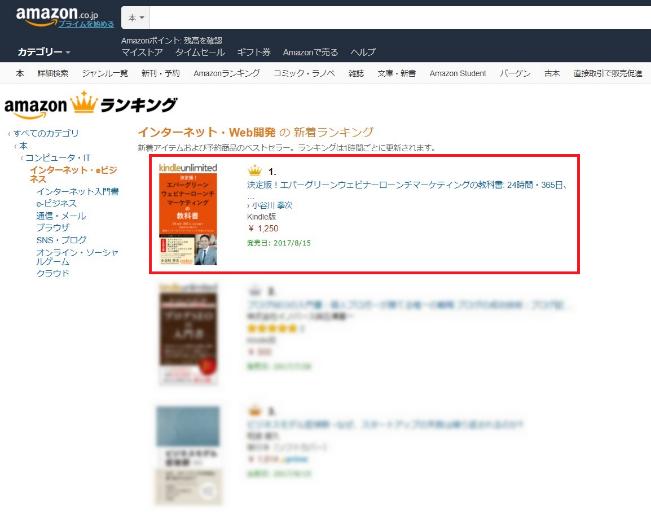 電子書籍-エバーグリーンウェビナーローンチの教科書-Amazonランキング-インターネット・WEB開発-部門-1位