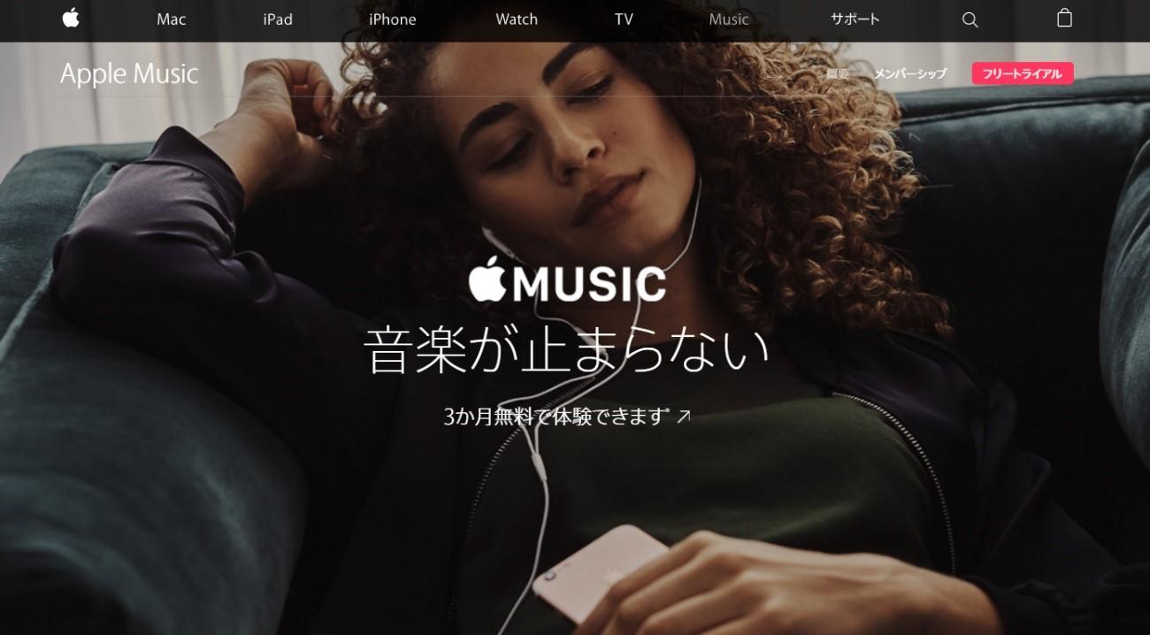 Apple-Music-アップル-ミュージック-ホームページ