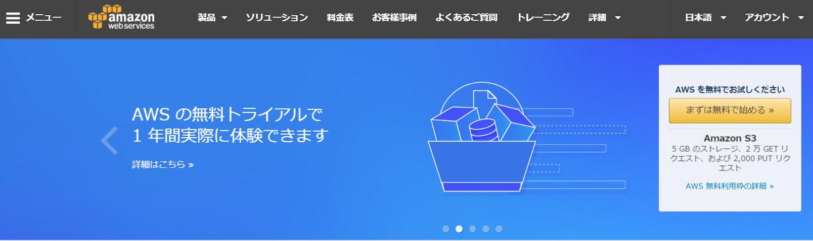 AWS-amazon-web-services-アマゾン-ウェブ-サービス-ホームページ