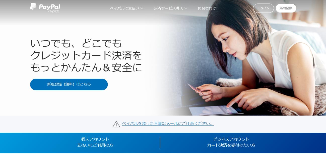 PayPal-ペイパル-ホームページ