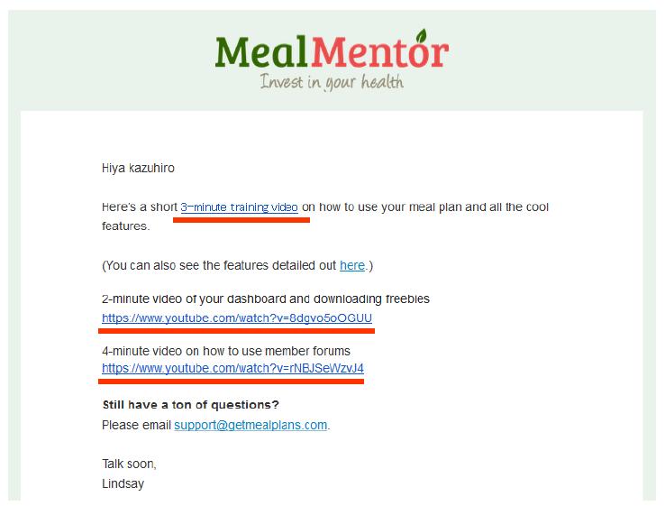 メンバーシップサイト-meal-mentor-ミール-メンター-スターターキット-案内-メール