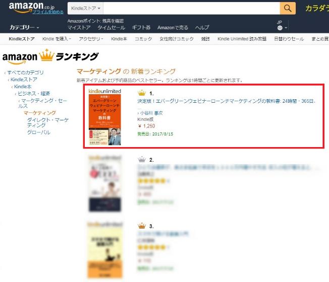電子書籍-エバーグリーンウェビナーローンチの教科書-Amazonランキング-マーケティング-部門-1位