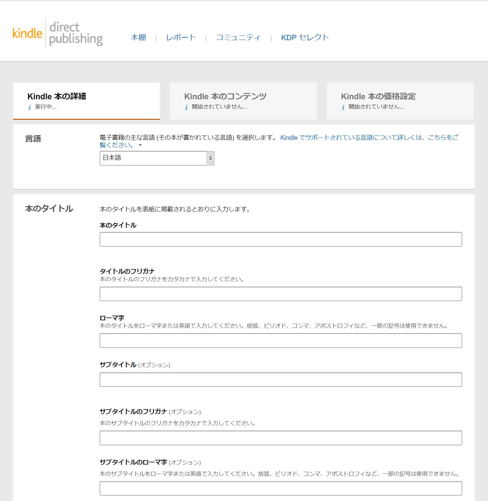 電子書籍-KDP-登録画面-タイトル