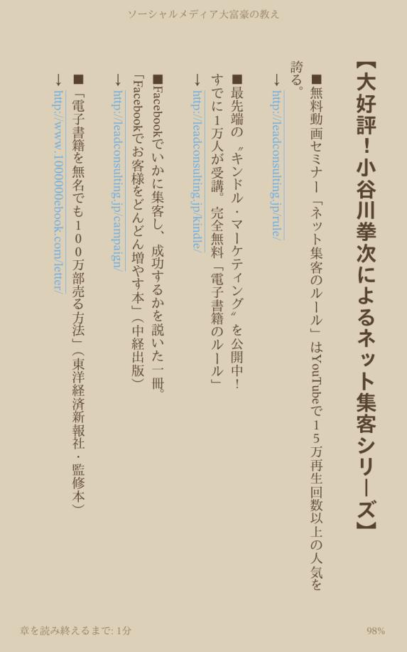 電子書籍-ソーシャルメディア大富豪の教え-巻末-リンク集-2