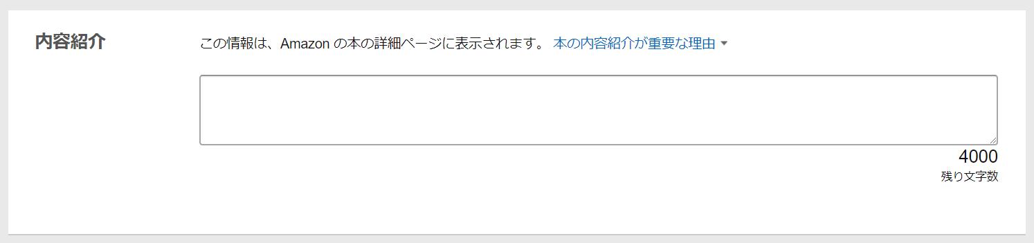 電子書籍-KDP-登録画面-内容紹介-最大-4000文字