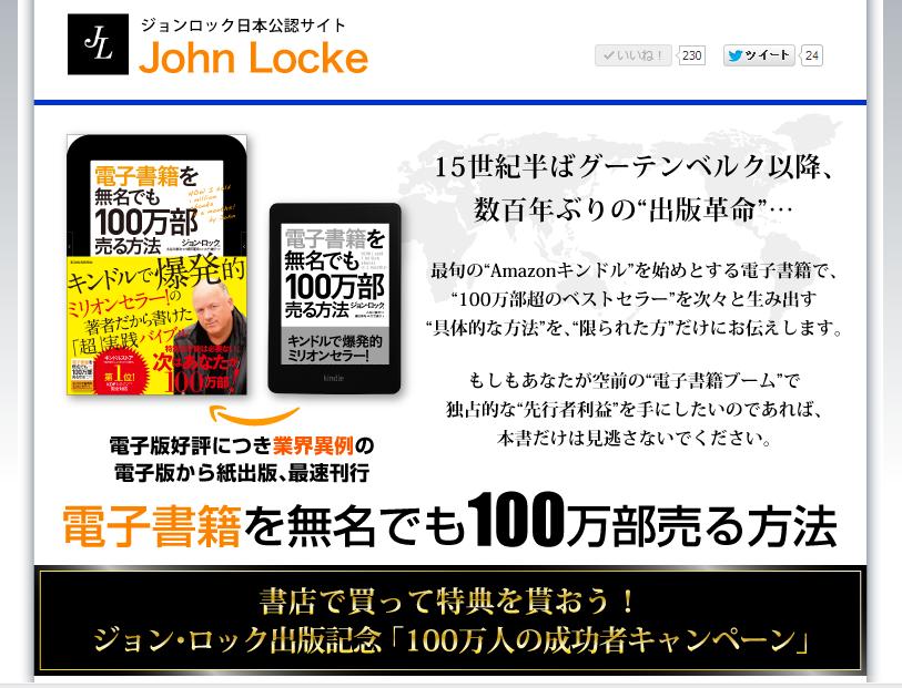 電子書籍-ジョン-ロック-日本公認サイト-キャンペーン-ページ