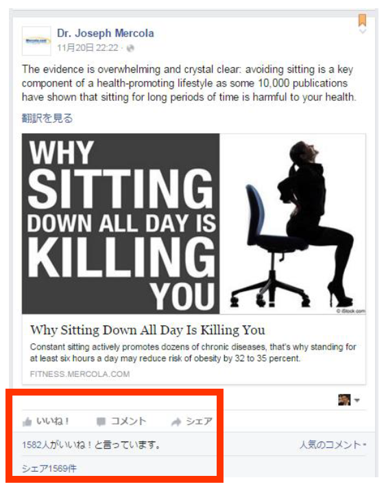 ジョセフ-メルコーラ-Joseph-Mercola-Facebook-ページ-why-sitting-down-all-day-is-killing-you