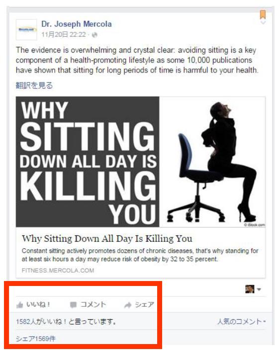 ジョセフ-メルコーラ-Joseph-Mercola-Facebook-ページ-why-sitting-down-all-day-is-killing-you