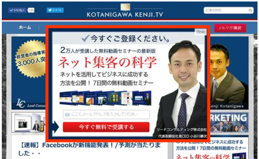 kotanigawakenji.tv-ブログ-スライドイン-コール-トゥ-アクション