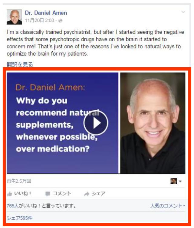 ダニエル-エーメン-Daniel-Amen-Facebook-ページ-投稿