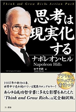 思考は現実化する-ナポレオン-ヒル-表紙