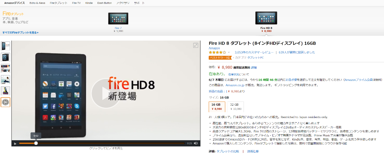 Amazon-キンドル-Fire-HD8-販売ページ