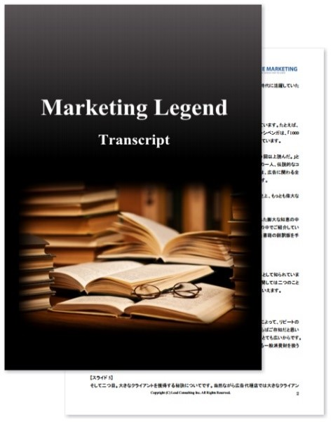 Marketing-Legend-表紙