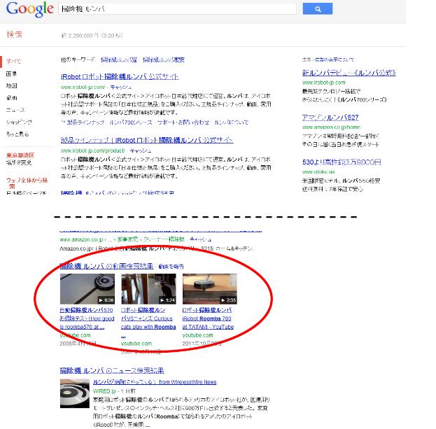 ルンバ-検索結果画面