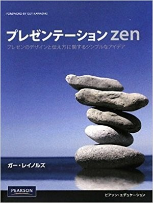 プレゼンテーションzen-表紙