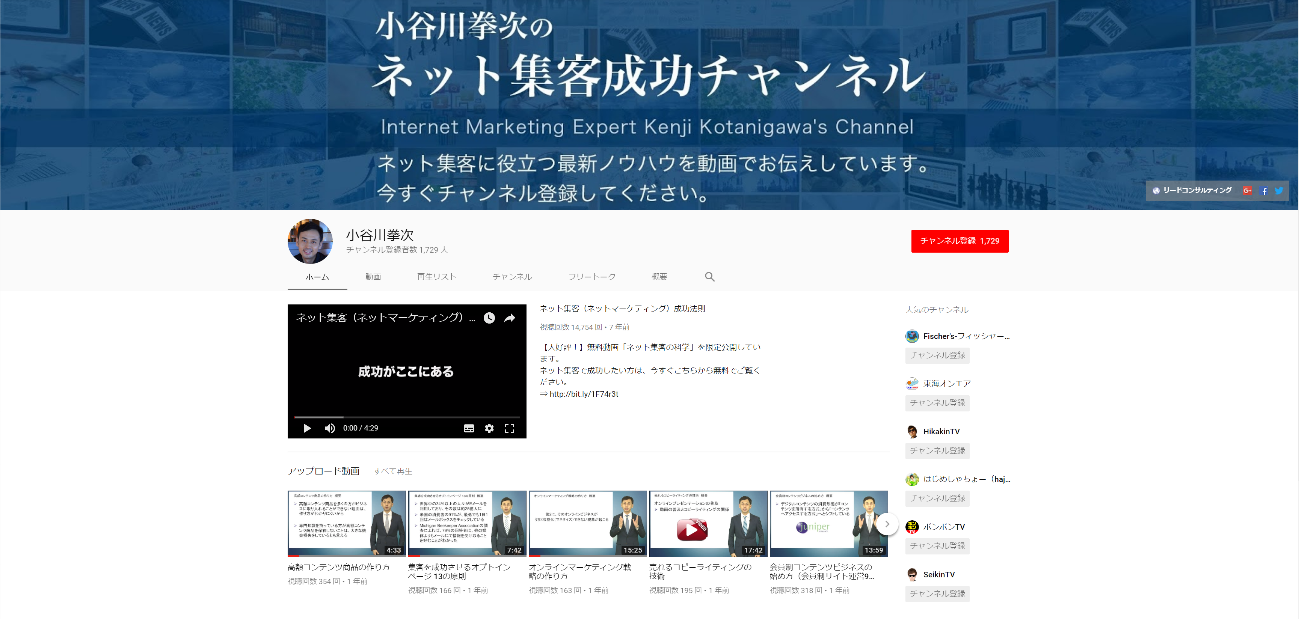 小谷川-拳次-YouTubeチャンネル