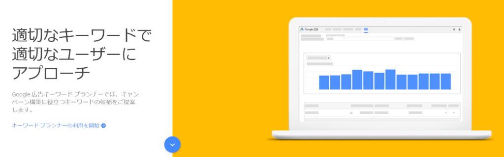 Google広告-キーワードプランナー