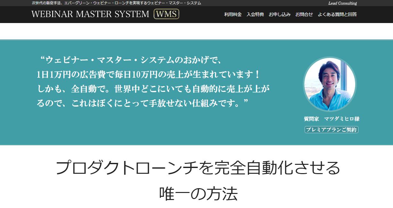 ウェビナー-マスター-システム-顧客の声