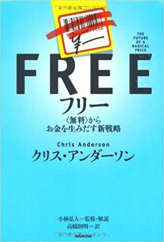 フリー 〈無料〉からお金を生みだす新戦略-クリス-アンダーソン