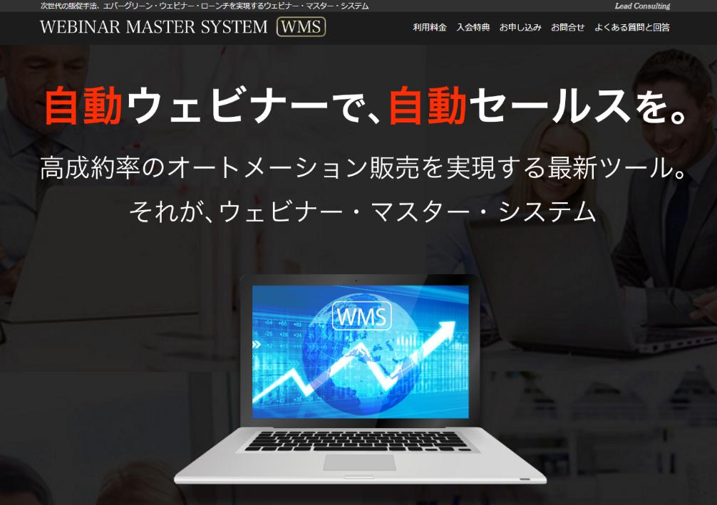 ウェビナー-マスター-システム-ホームページ