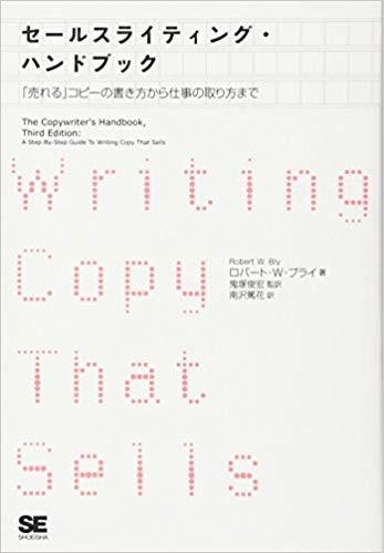 セールスライティング・ハンドブック 「売れる」コピーの書き方から仕事のとり方まで-ロバート-W-ブライ