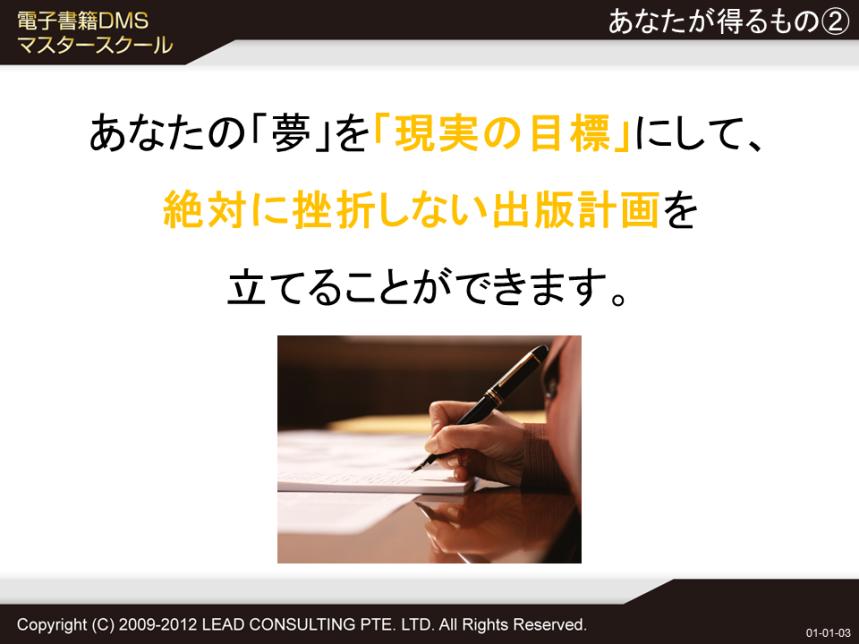 電子書籍マスタースクール-DMS-スライド01-01-03