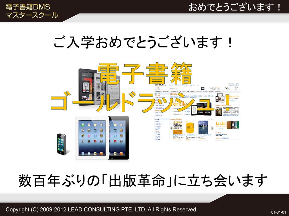 電子書籍マスタースクール-DMS-スライド-01-01-01
