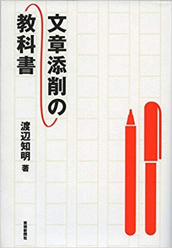 文章添削の教科書-渡辺知明