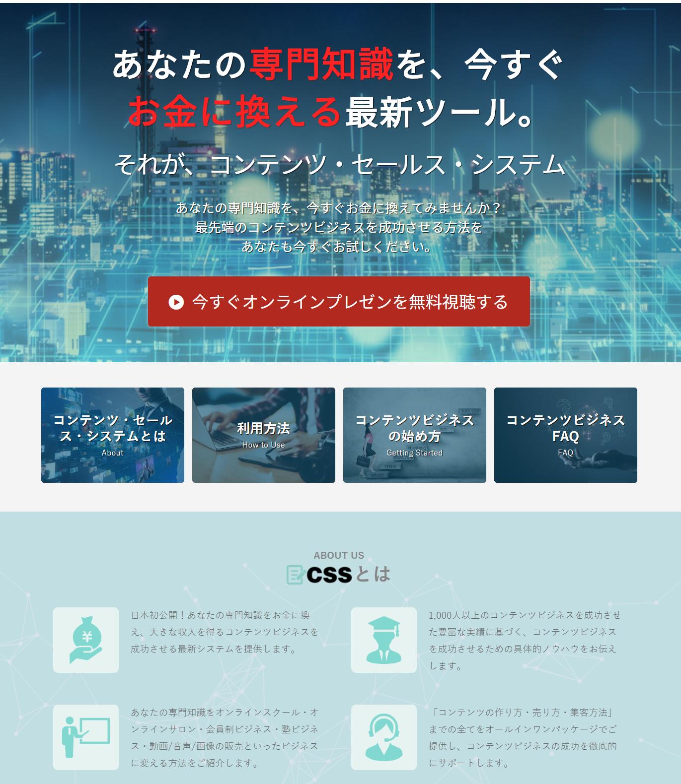 コンテンツセールスシステム-CSS-トップページ
