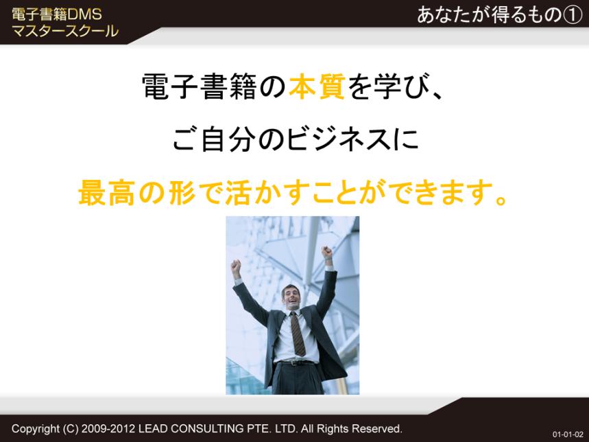 電子書籍マスタースクール-DMS-スライド-01-01-02