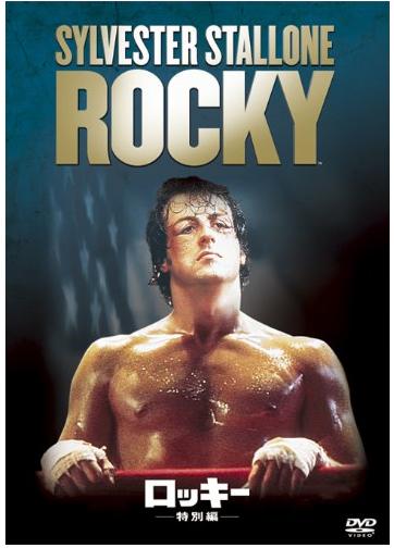 rockey