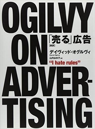 「売る」広告-デイヴィッド-オグルヴィ