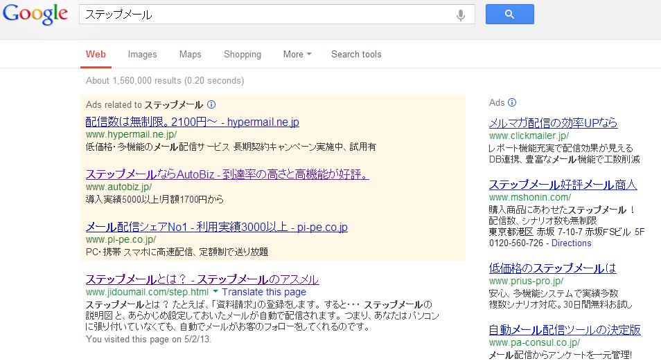 ステップメール-検索結果