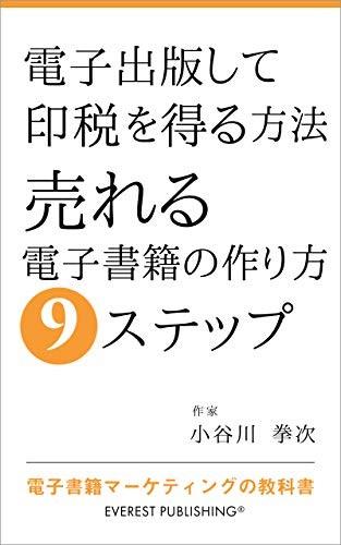 電子出版して印税を得る方法-売れる電子書籍の作り方9ステップ